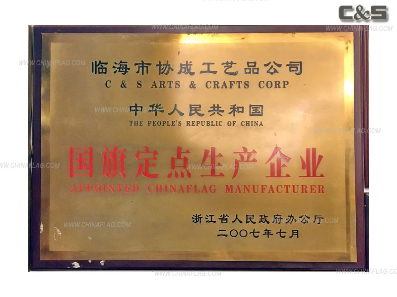 The appointed China National Flag Manufacturer